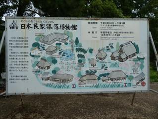日本民家集落博物館(大阪府豊中市)