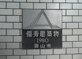 岡山市表彰制度