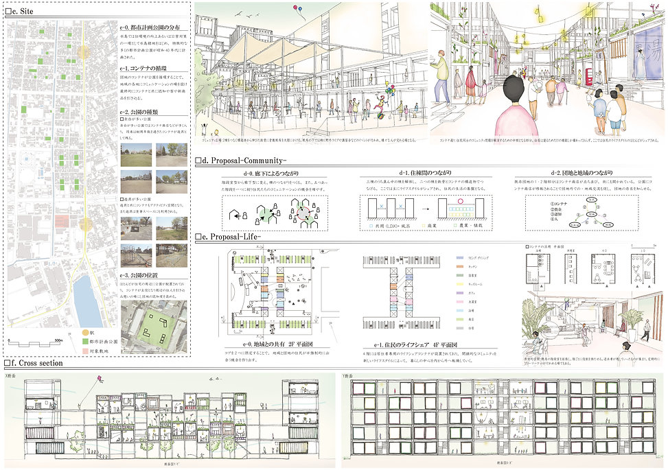 建築学会コンペ パネルアウトライン 2枚目.jpg
