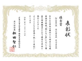 第47回五三会建築設計競技 優秀賞受賞