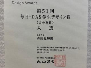 第51回毎日・DAS学生デザイン賞 大学生の部「金の卵賞」入選