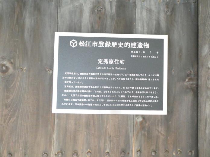 松江市登録歴史的建造物(定秀家住宅)