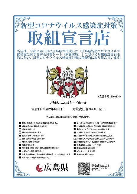コロナ対策宣言書_page-0001.jpg