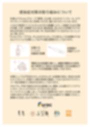 ふな家 コロナ対策文.jpg