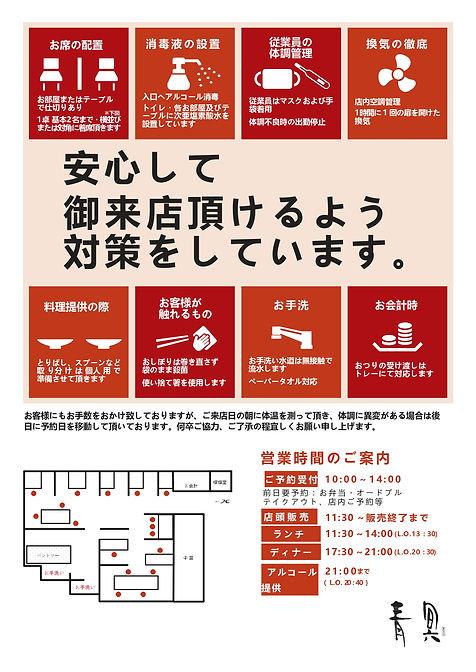 青冥営業案内改 (1)_page-0001.jpg