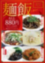 麺飯2020.jpg