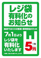 レジ袋5円.jpg
