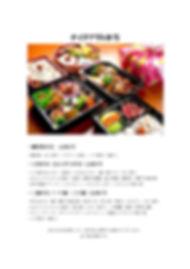 テイクアウト弁当おしながき_page-0001.jpg