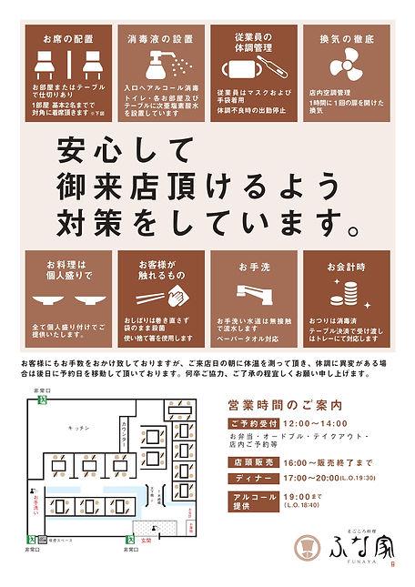 ふな家営業案内_page-0001.jpg