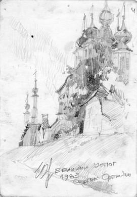 Great Ustyug. Sergey Oreshkin. 1983. Architectural Graphics.  Великий Устюг .  Сергей Орешкин. 1983. Architectural Graphics.