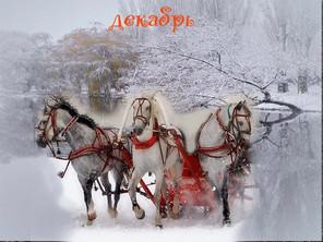 Зима в Questcorp'е: обзор декабрьских событий