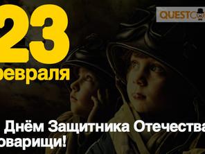 QUESTCORP поздравляет мужчин с 23 февраля