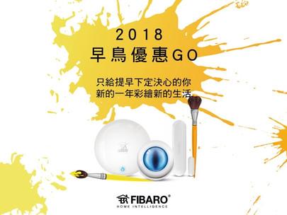 2018 FIBARO 早鳥優惠活動開始