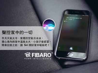 HomePod輕鬆聲控Fibaro智慧系統