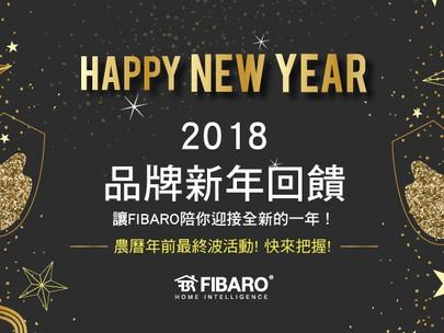 FIBARO 獻出最後一波新年回饋活動