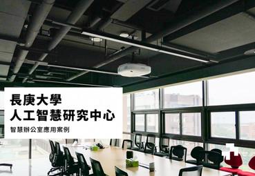 智慧辦公室應用案例:長庚大學人工智慧研究中心