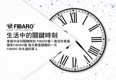 Fibaro智慧家庭-應有盡有的應用
