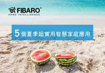 Fibaro的5個夏季超實用智慧家庭應用!