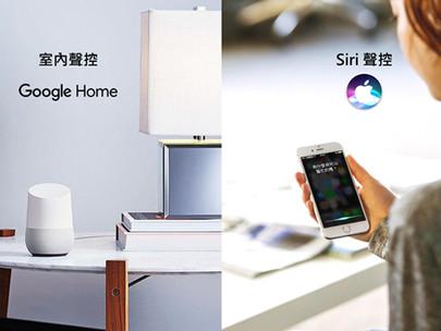 用Apple Siri與Google Home輕鬆聲控