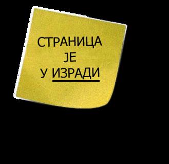 STRANICA-U-IZRADI.png