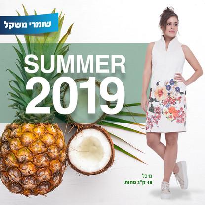 SUMMER 2019