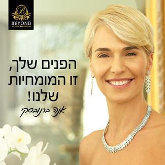 קמפיין מקיף שילוט/דיגיטל/טלויזיה