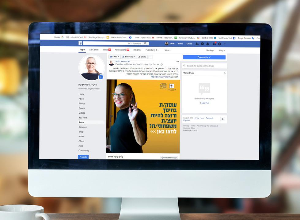 מודעת פייסבוק