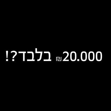 "1000000 ש""ח"