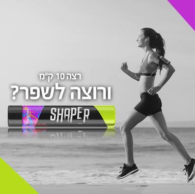 Magnox Shaper