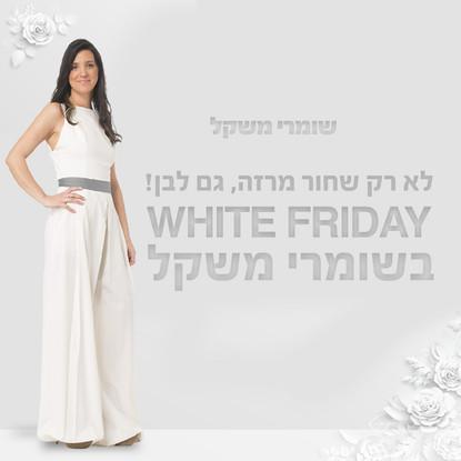 White Friday בשרומרי משקל