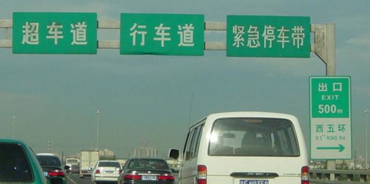 16.highway (1).jpg