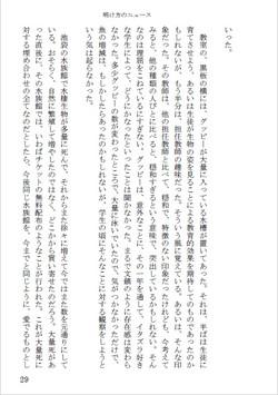 明け方のニュース2