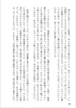 明け方のニュース本文