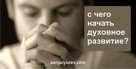 с-чего-начать-духовное-развитие.jpg
