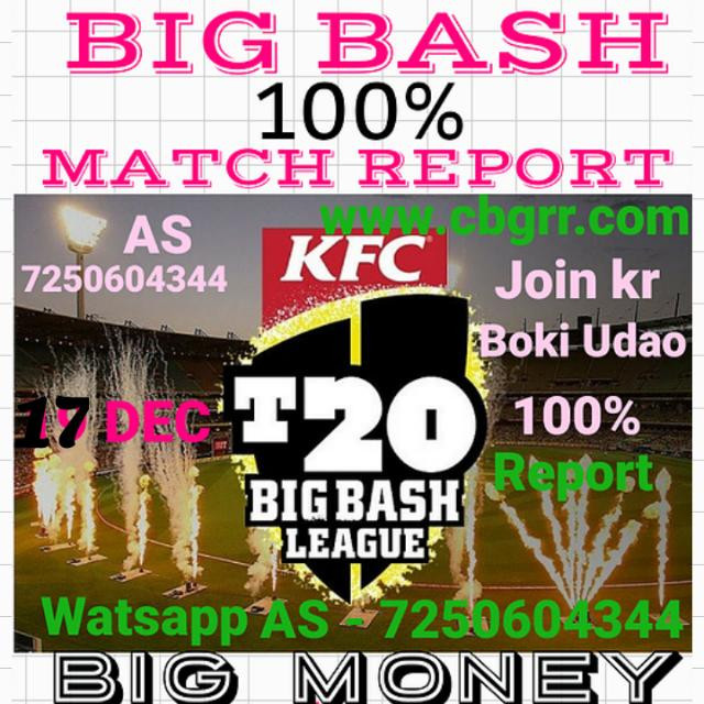 Huge success In Big Bash-- more than 95% accuracy...all paid client Huge huge profit..