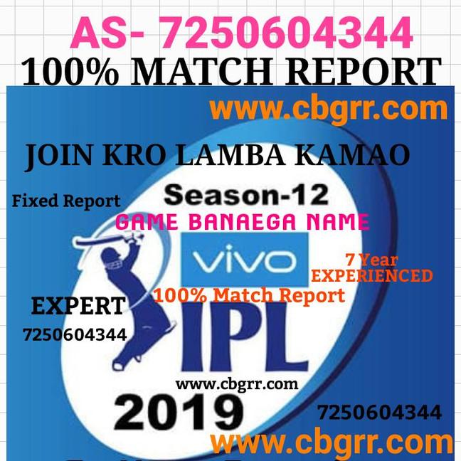 IPL 2019 100% MATCH REPORT -- REPORT LO LAMBA KAMAO,, BOOKI UDAOO--