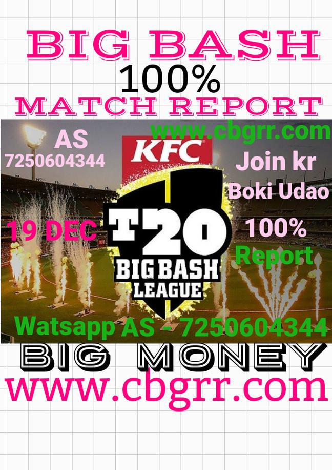 BIG BASH = BIG MONEY with AS-7250604344....100% MatcH Report...Join kro Lamba kamaooo