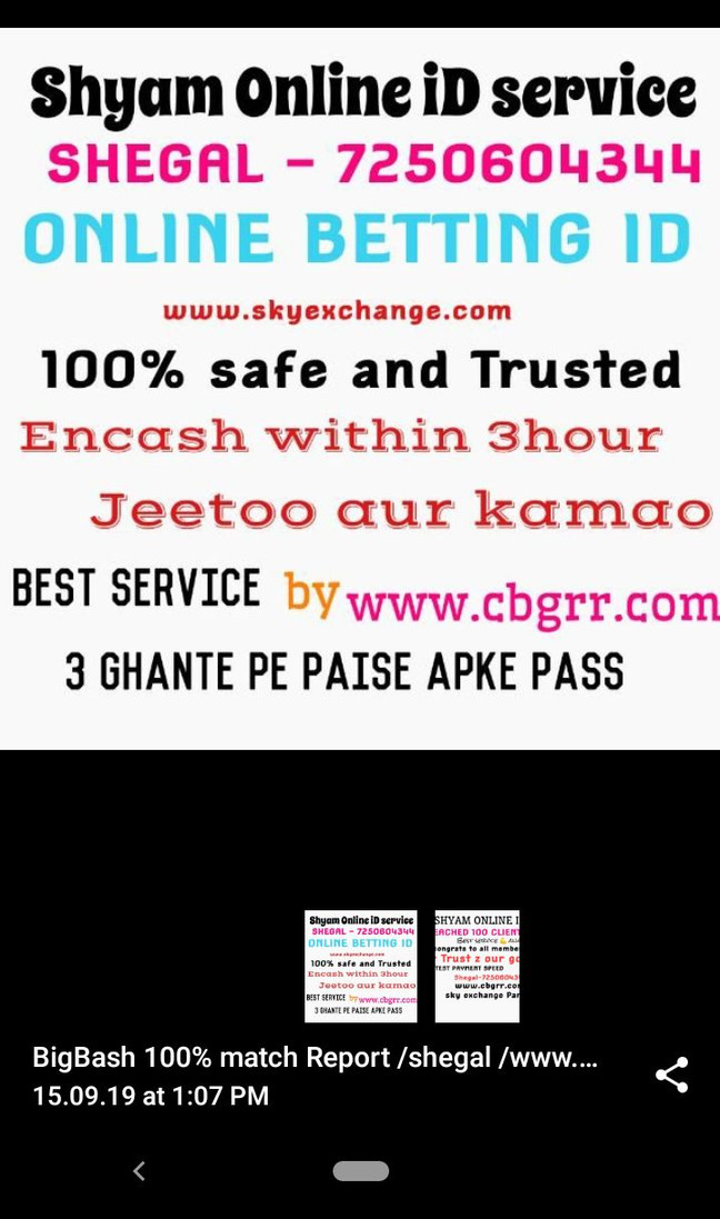Online I'd cricket betting-- Best service- 5g payment speed - 7 Year Trust - shegal 7250604333,