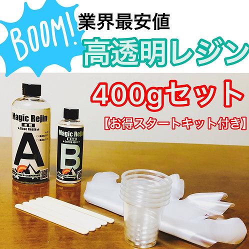 高透明レジン 400gセット(税込・送料込)