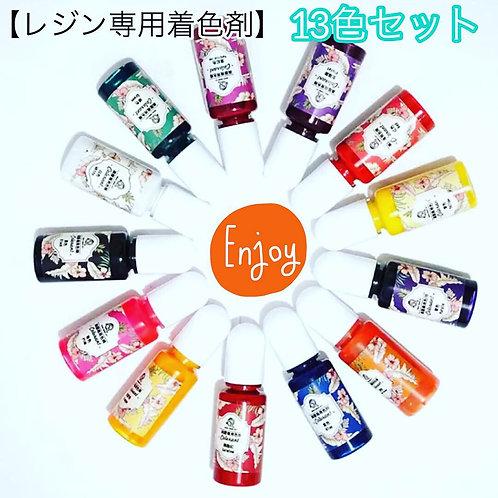 【レジン専用】13色カラーセット