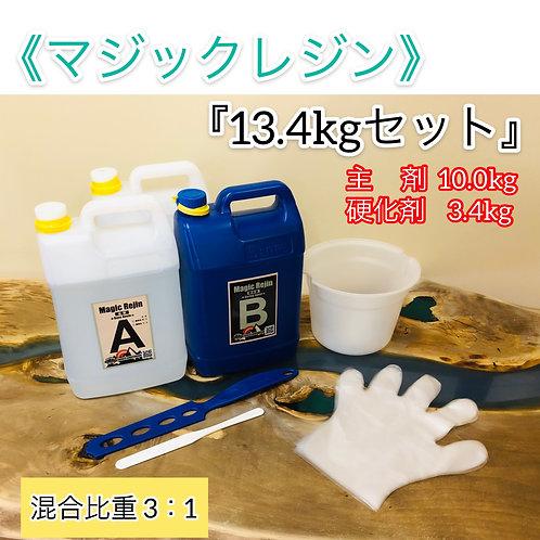 高透明レジン13.4kgセット(税込・送料込)