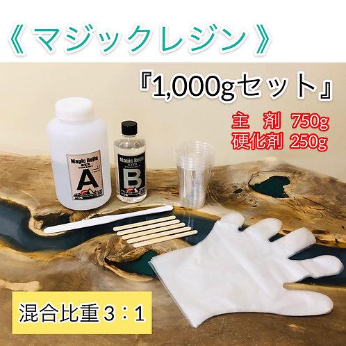 高透明レジン 1000gセット(税込・送料込)