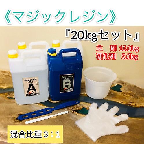 高透明レジン 20kgセット(税込・送料込)