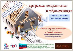 афиша_строитель_архитектор.jpg