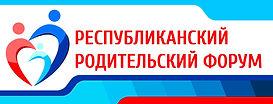 1574168023_roditelskiy-forum-3.jpg