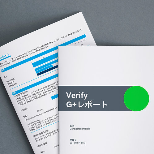 COMBO:コンピテンシープロファイル+ 自己開発のヒント+ 能力テスト+詳細なレポート