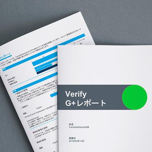コンボ:コンピテンシープロファイル 'リーダーシップ' +能力テスト+広範囲な総合レポート