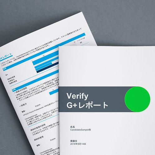 COMBO:コンピテンシープロファイル+ 能力テスト+詳細なレポート