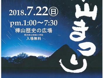 樺山まつりon Stage