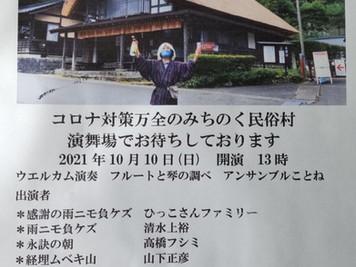 民俗村で「雨ニモ負ケズ」踊ります 2021.10.2